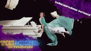 Полеты в космос и фантастические образы на самых необычных фотосессиях «Топ-модель по-украински»