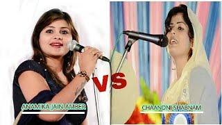 ANAMIKA AMBER JAIN VS CHAANDNI SHABNAM | ALL INDIA MUSHAIRA