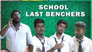SCHOOL LAST BENCHERS|PRACHANAIGAL|SCHOOL LIFE