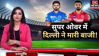 IPL 2020: Delhi capitals vs kings XI Punjab 2nd IPL Match Highlights | DC vs KXIP
