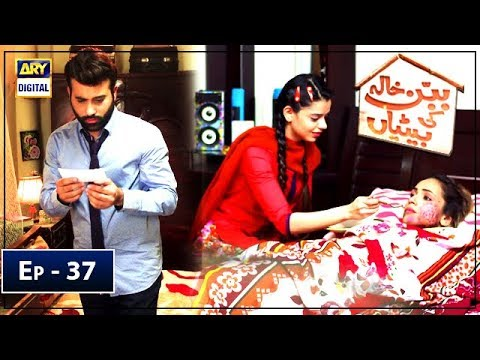 Babban Khala Ki Betiyan Episode 37 -  21st March 2019 - ARY Digital Drama