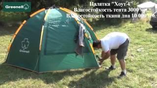 Палатки зонты для летней рыбалки