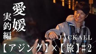【アジング】 岸釣り武者修行の旅 #2
