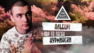 """Top 10 Песен """"Альберт Нурминский"""" 2019"""