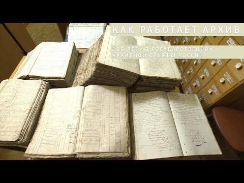 100 лет государственной архивной службы России. Как работает АРХИВ?