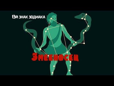 ЗМЕЕНОСЕЦ - 13й Знак Зодиака. ДМИТРИЙ ШИМКО