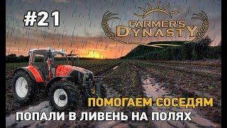 Farmers Dynasty #21 Попали в ливень на полях,помогаем соседям!