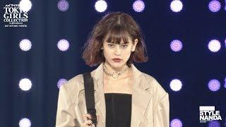STYLENANDA|マイナビpresents第25回東京ガールズコレクション2017AUTUMN/WINTER