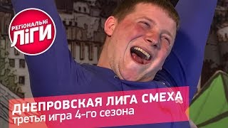 Днепровская Лига Смеха Третья игра 4-го сезона | Полный выпуск 03.08.2018