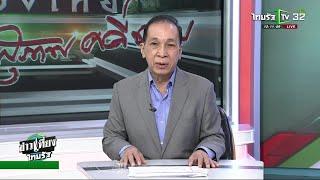 มาตรฐานกกต.พิจารณายุบพรรค : ขีดเส้นใต้เมืองไทย | 18-02-62 | ข่าวเที่ยงไทยรัฐ