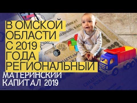 ВОмской области с2019 года региональный маткапитал выдаваться небудет