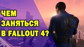 Чем заняться в Fallout 4?
