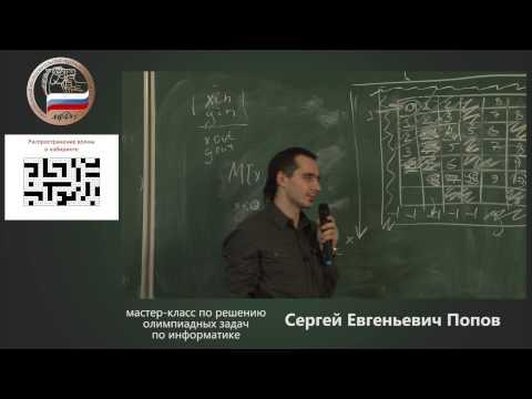 Мастер-класс по олимпиадному программированию. Графы. 2013. - демонстрация в инженерно физическим институте