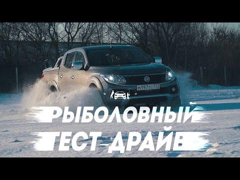 Fiat  Fullback Пикап класса F - тест-драйв 2
