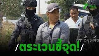 คุมตัวตระเวนจุดทิ้งของกลาง-ซุกทอง | 23-12-63 | ข่าวเย็นไทยรัฐ