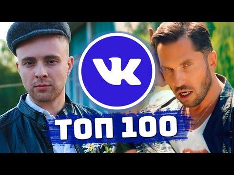 ТОП 100 ПЕСЕН ВКОНТАКТЕ   ИХ ИЩУТ ВСЕ   ЧАРТ VK - Июль 2019