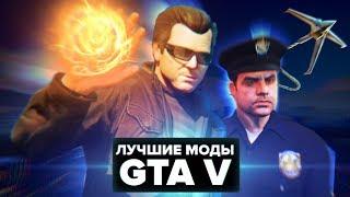 Лучшие моды для GTA V