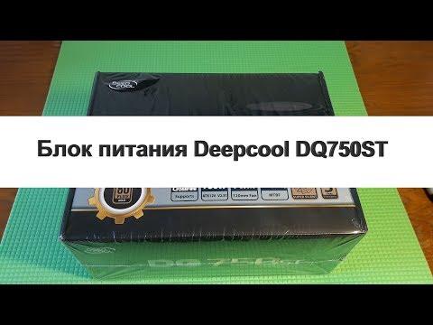 Распаковка и обзор блока питания Deepcool DQ750ST