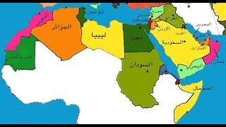 أجمل نشيد وطني من بين أناشيد الوطن العربي