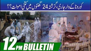 12pm News Bulletin    16 July 2021    City 41