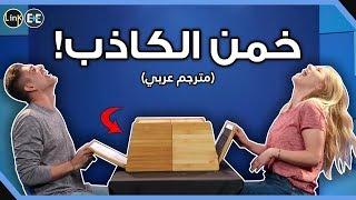 لعبة صندوق الاكاذيب - تحدي هل يمكنك تخمين الكاذب؟ (مترجم عربي)