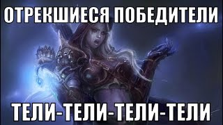 Sylvanas hots gameplay (Сильвана/лига) 66#mrrrbrul #Heroes of the storm