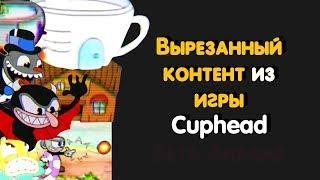 ✂Вырезанный контент из игры Cuphead [Бета Анализ].