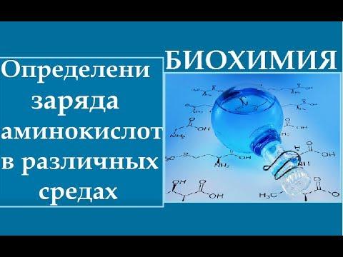 Биохимия. Определение заряда аминокислот и пептидов в различных средах.
