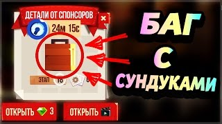 НЕРЕАЛЬНЫЙ БАГ С СУНДУКАМИ! УСКОРЯЕМ ВРЕМЯ! - CATS: Crash Arena Turbo Stars