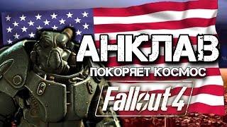 Fallout 4: ГЛАВНАЯ ТАЙНА АНКЛАВА