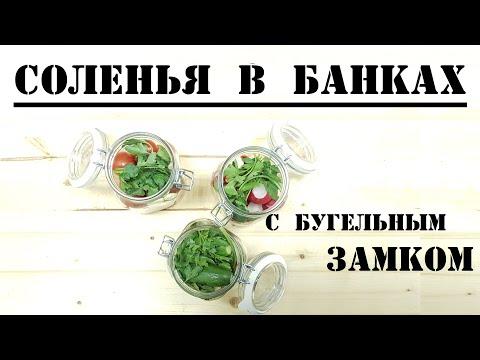 Консервация овощей в банках с бугельным замком