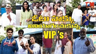 Tollywood celebrities And politicians cast their vote | Telangana Elections 2018 | NewsOne
