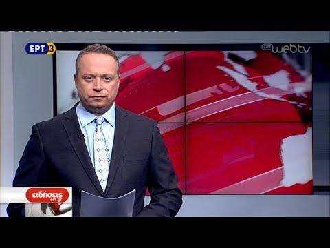 Τίτλοι Ειδήσεων ΕΡΤ3 19.00 | 08/11/2018 | ΕΡΤ