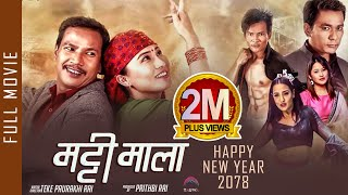 MATTI MALA | Nepalce Tam Film 2021/2077 | Buddhi Tamang, Rajani Gurung, Priyanka Karki, Prithbi Rai