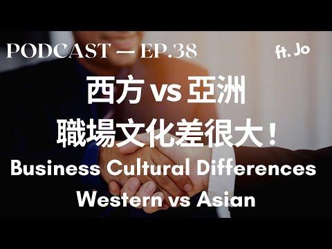 职场文化差很多 西方 vs 亚洲(上) Business Cultural Differences #1 Western vs Asian