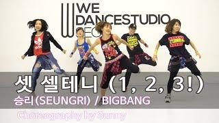 셋 셀테니 (1, 2, 3!)   승리(SEUNGRI)  BIGBANG  Zumba  K POP Wook's Zumba® Story  Sunny