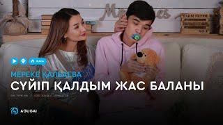 Мереке Қалбаева - Сүйіп қалдым жас баланы (аудио)