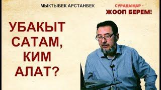 Мыктыбек АРСТАНБЕК. #21. Убакыт аманаты.