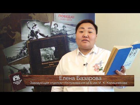 Бессмертный книжный полк. Александр Твардовский «Василий Тёркин» - От автора видео