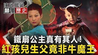 【陳啟鵬的顛覆歷史】鐵扇公主真有其人!紅孩兒生父竟非牛魔王