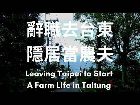 辞职去台东隐居当农夫 Leaving Taipei to Start A Farm Life in Taitung