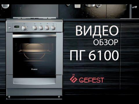 Обзор напольных газовых плит GEFEST серии ПГ 6100