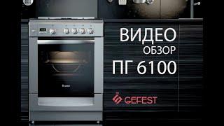 Плита газовая Gefest ПГ 5100-02 0068 от компании F-Mart - видео