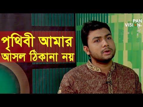 Prithibi Amar Asol Thikana Nay | পৃথিবী আমার আসল ঠিকানা নয় | Imtiaz Ahmed | Bangla Islamic Song