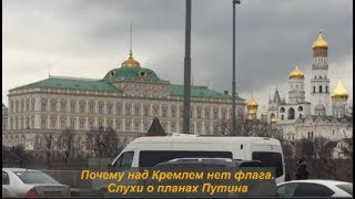Почему над Кремлем нет флага. Слухи о планах Путина. №  1196