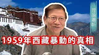 1959年西藏暴動的真相!西藏十七條的來源 〈蕭若元:理論蕭析〉2019-03-16