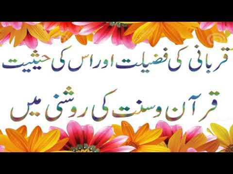 Qurbani Ki Fazilat, Ehmiyat Aur Sharai Hesiyat /Qurbani Ke Fazail /By Maulana Mohammad Asghar Abbasi