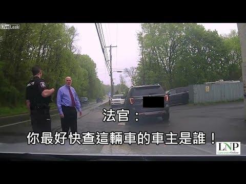 美國法官違規被警察攔下,命令警察馬上查他是誰