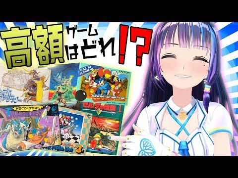 1万円以上の高額ファミコンを当てろ!!ゲーム!!【富士葵】