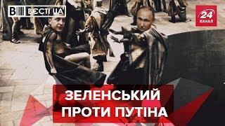 Политика Зеленского, Вести.UA, 26 декабря 2018